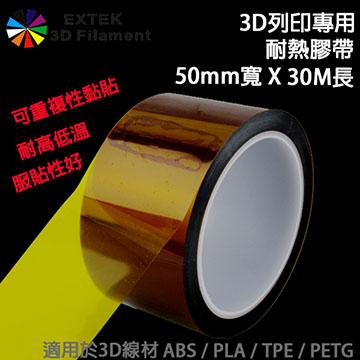 ☆EXTEK 3D Filament☆耐熱高溫膠帶 超越3M 2090藍色膠帶, 3D線材ABS/PLA專用 3D印表機3D列印