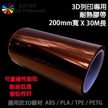 ☆EXTEK 3D Filament☆耐熱高溫膠帶200mm x30m,3D線材 ABS/PLA/ HIPS專用膠帶