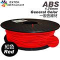 ☆EXTEK 3D Filament☆ 3D線材 ABS 3D印表機耗材 1.75mm 紅色 台灣製造 品質有保障 現貨供應