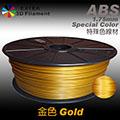 ☆EXTEK 3D線材3D filament ☆ABS 3D印表機耗材printer 1.75mm 金色 3D 列印