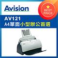 虹光Avision A4 單面饋紙式掃瞄器AV121