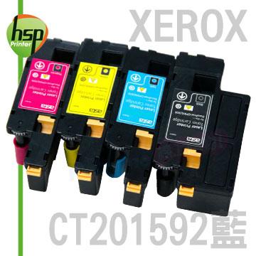 【HSP】FUJI XEROX CT201592 藍色 相容 碳粉匣