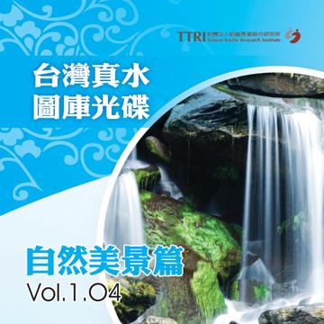 【台灣真水影像圖庫】自然美景篇-04