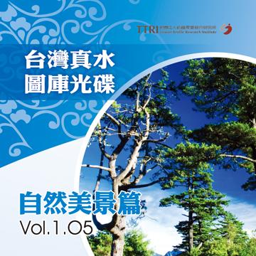 【台灣真水影像圖庫】自然美景篇-05