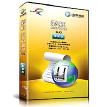 Rainbow Web Server 6.0 彩虹網站伺服器-專業版