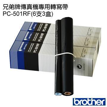兄弟牌傳真機專用轉寫帶PC-501RF(6支/3盒)