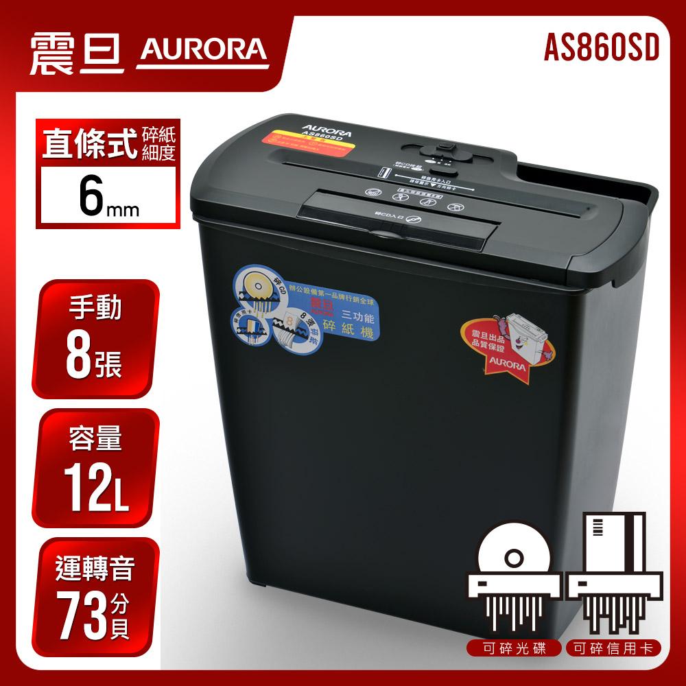 【AURORA】 震旦行8張多功能碎紙機(AS860SD)