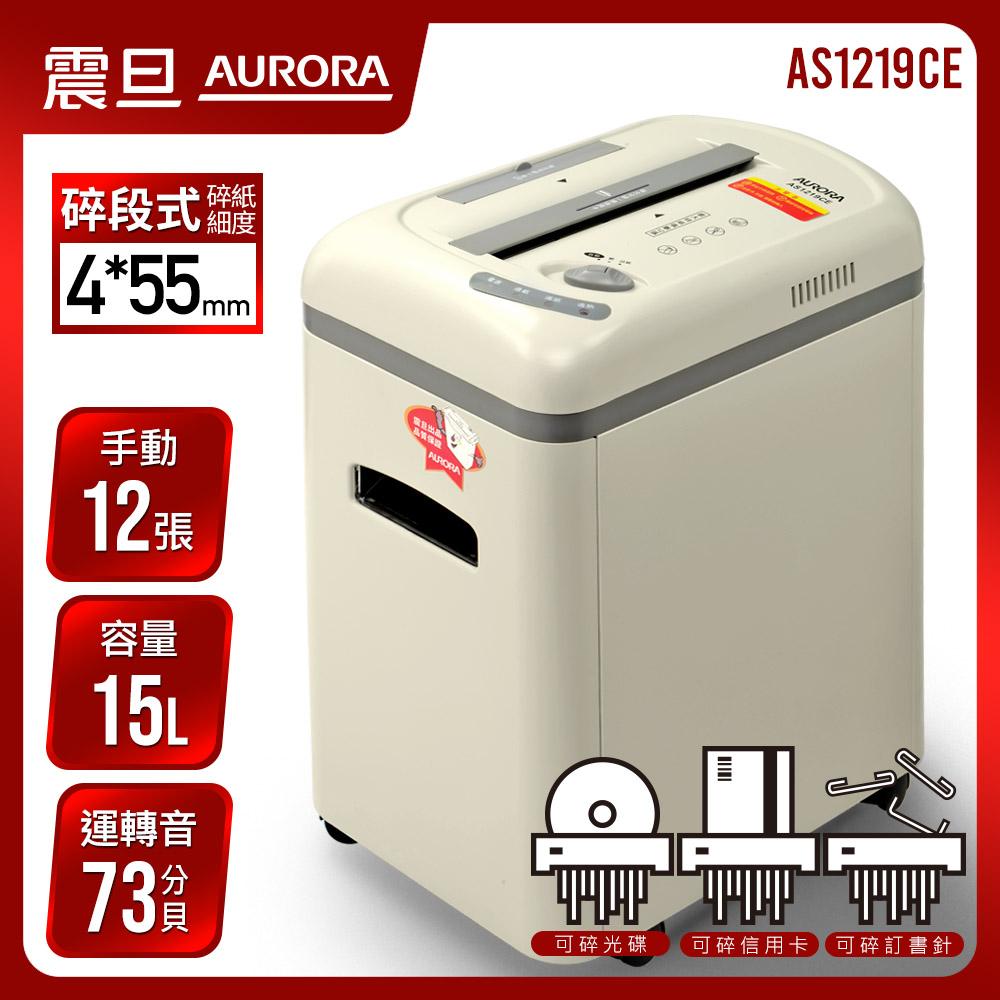 【AURORA】震旦行12張高碎量多功能碎紙機(AS1219CE)