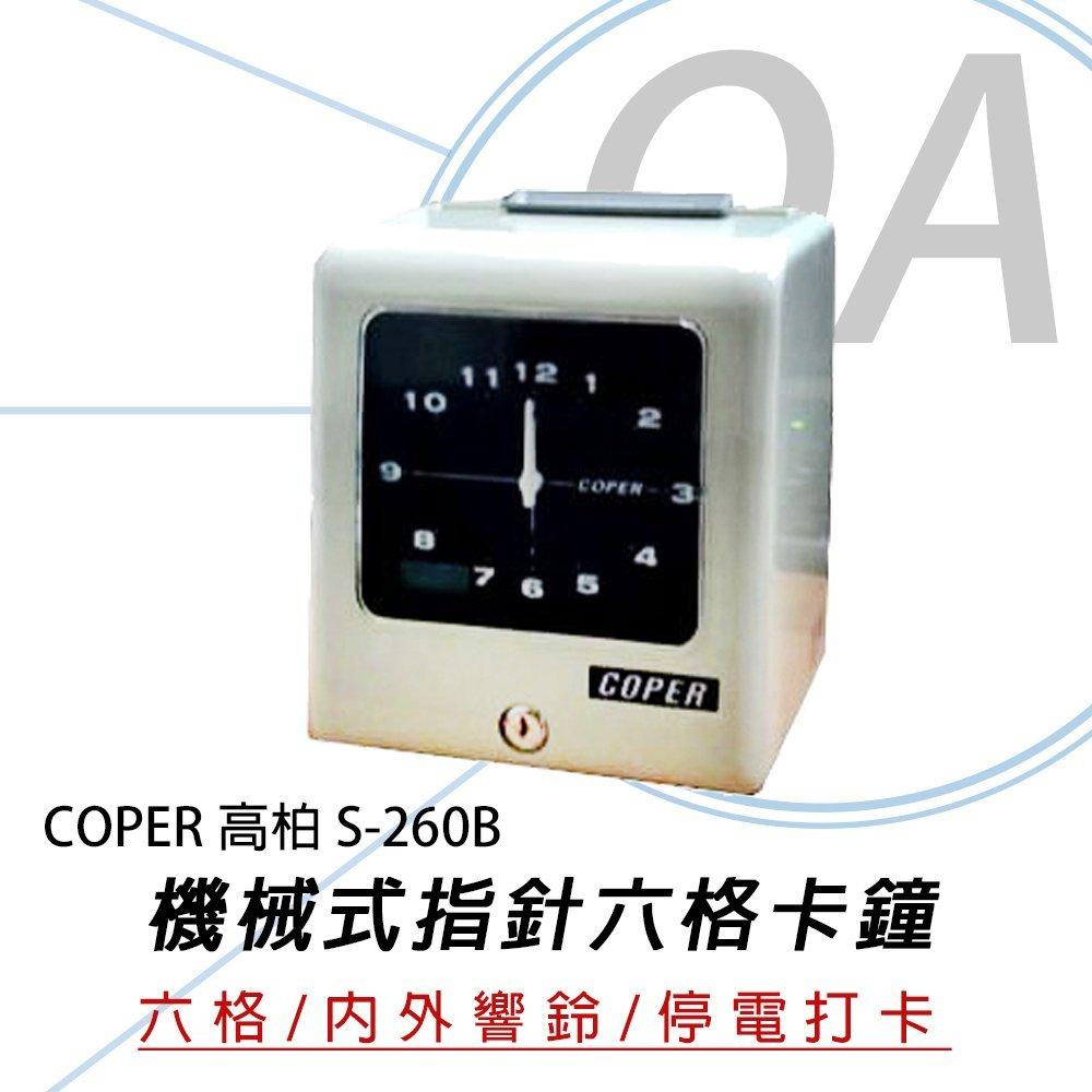 高柏COPER S-260B 指針式打卡鐘