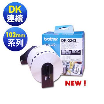 brother  DK-2243 102mm 連續標籤帶