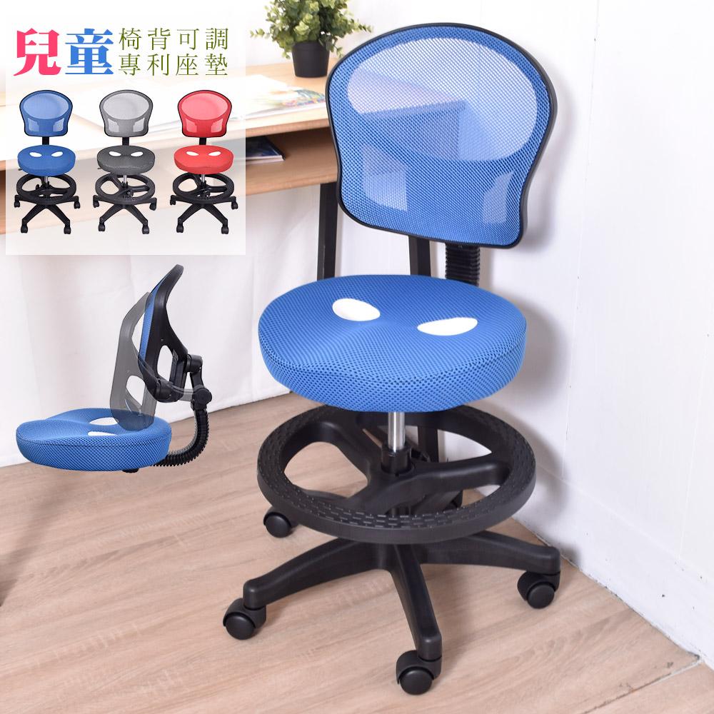 【凱堡】星也專利透氣雙孔挺脊護腰兒童成長椅/學習椅