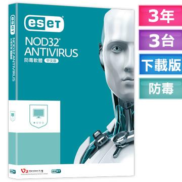 ESET NOD32 Antivirus 防毒軟體 3年3PC下載版