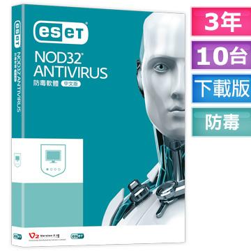 ESET NOD32 Antivirus 防毒軟體 3年10PC下載版