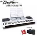 『BOSTON』標準61鍵可攜式電子琴(BSN-250)