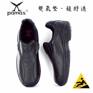 PAMAX 帕瑪斯【超彈力雙氣墊止滑鞋】廚師廚房鞋、防滑工作鞋、專利抗滑鞋、餐飲止滑鞋PP09201