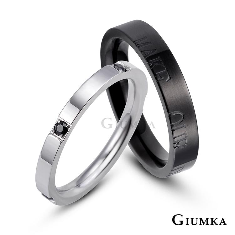 【GIUMKA】實現夢想戒指 黑色男戒 MR608-1M