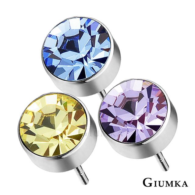 【GIUMKA】晶亮圓鋯耳環 (5mm) MF481