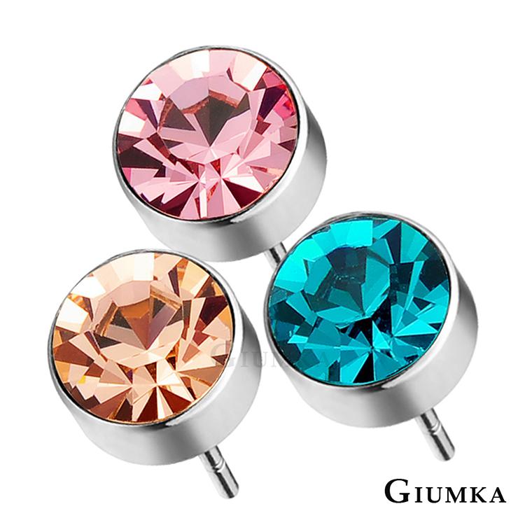 【GIUMKA】晶亮圓鋯耳環 (6mm) MF482
