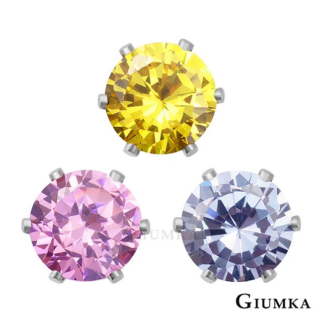 【GIUMKA】閃耀圓鋯耳環 (5mm) MF488