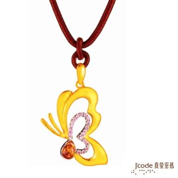 J'code真愛密碼-蝶舞春風 純金中國繩項鍊