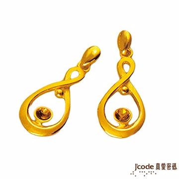 J'code真愛密碼 愛的歸宿純金耳環 約0.8錢