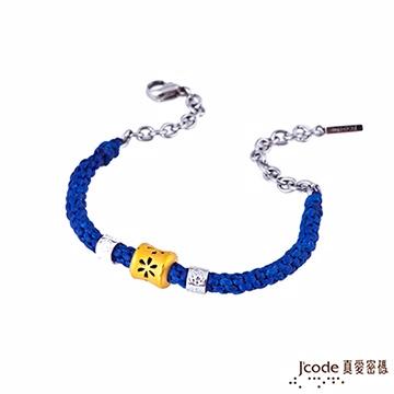 J'code真愛密碼 煙花黃金+純銀編織繩手鍊-藍