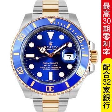 ROLEX 勞力士116613LB 淺航者蠔式恒動藍水鬼