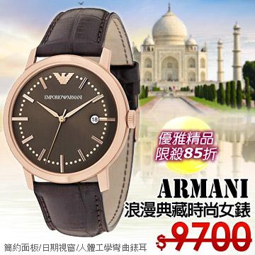 EMPORIO ARMANI 浪漫典藏時尚女錶(咖啡色) AR0574