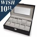 WISH 【手錶收藏盒/外出盒】‧鋼琴烤漆方型10只裝-黑