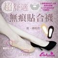 Eshine 超舒適無痕貼合襪/隱形襪(3雙入)