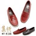 【集忻t.star‧MIT台灣手工鞋】百搭素面 基本款 舒適防滑 樂福鞋 帆船鞋 休閒鞋『紅色』SGO-325P