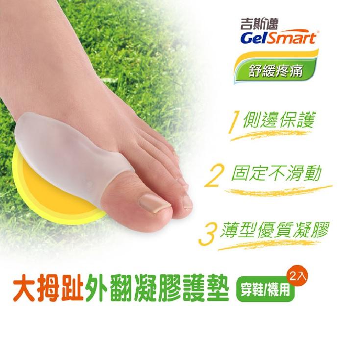GelSmart美國吉斯邁 | 足部護理系列-大拇趾外翻凝膠護墊