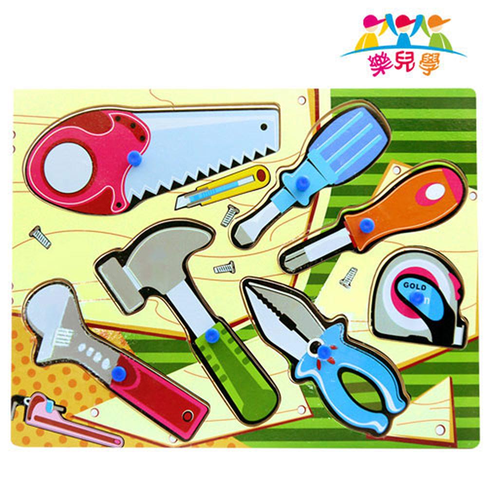 樂兒學 工具組益智學習木製拼圖