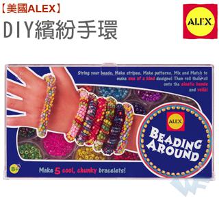 【美國ALEX】DIY繽紛手環