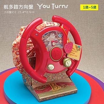 SunnyBaby生活館 美國【B.Toys】航多路方向盤