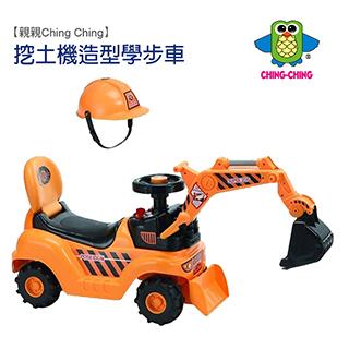 《親親Ching Ching》騎乘系列 - 挖土機造型學步車