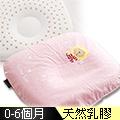 奶油獅-馬來西亞天然乳膠嬰兒塑形圓枕(粉紅)