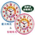 《TOMA.TOMA》 學習時鐘(時尚版)2入超值組