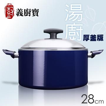 義廚寶 湯廚系列-厚釜版28CM湯鍋-寶藍