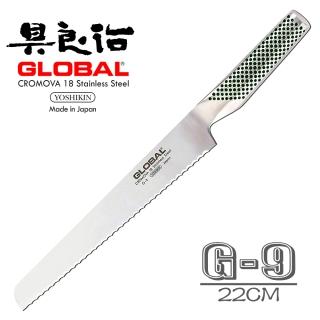 YOSHIKIN 具良治 GLOBAL 日本專業麵包刀G-9