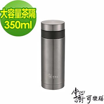 掌廚 可樂膳極緻不鏽鋼保溫隨行杯350ml/極緻灰