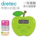 【日本DRETEC】蘋果計時器-綠
