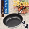 【味道】28cm不鏽鋼深型不沾平底鍋(電磁爐.瓦斯爐專用)