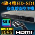 4路 HD SDI  遠端監控主機