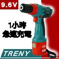 Treny -9.6V充電電鑽起子機
