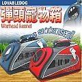 LOVAB》道格子彈頭高鐵定型底運輸籠 提包 (可揹可提)