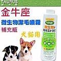 TAURUS金牛座《EM犬貓用除臭噴霧250ml》有效 抑 菌 消臭(補充瓶)