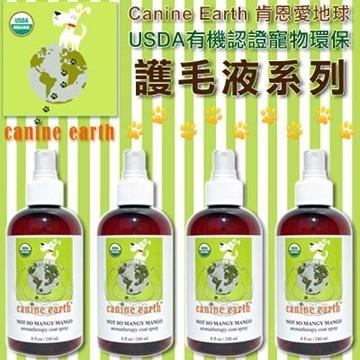 Canine Earth 愛地球《USDA有 機認證》寵物環保順毛液 240ml/ 罐