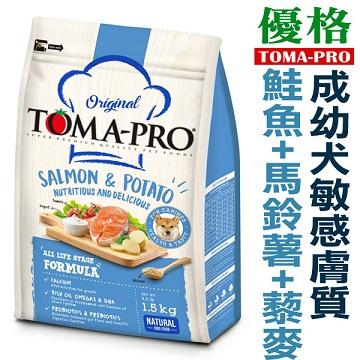 優格.成幼犬敏感膚質配方【鮭魚+馬鈴薯】7公斤