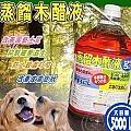 日本純天然蒸餾木醋液‧5000ml純天然製│泡澡│清潔│除臭
